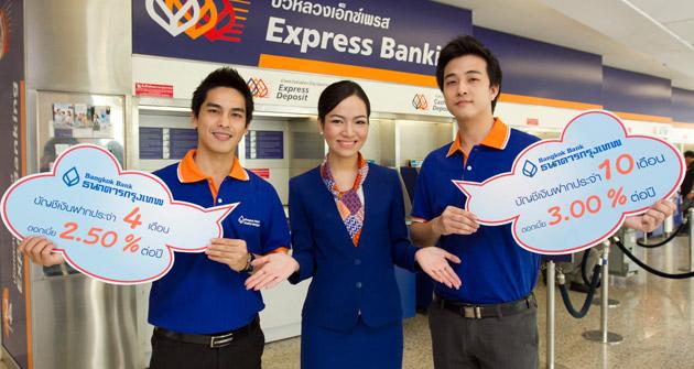 ทุนธนาคารกรุงเทพ เปิดมอบ 16 ทุนเรียนต่อปริญญาโทต่างประเทศ ให้บุคคลทั่วไป