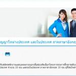 ธนาคารกรุงไทย มอบทุนการศึกษาปริญญาโท เรียนฟรีที่อเมริกา อังกฤษ จีน ญี่ปุ่น และฝรั่งเศส