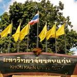 มหาวิทยาลัยขอนแก่น ประกาศรับตรงโครงการวิศวกรรมศาสตร์ ปีการศึกษา 2557