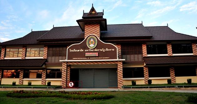 มหาวิทยาลัยราชภัฏเชียงราย เปิดรับสมัครโครงการรับตรง 12 คณะ 54 สาขาวิชา ปี 2557