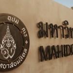 มหาวิทยาลัยมหิดล วิทยาเขตกาญจนบุรี เปิดรับสมัครโครงการรับตรง 2557 วิศวกรรมสิ่งแวดล้อม