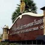 รับตรงป.ตรี คณะวิทยาศาสตร์ ราชมงคลตะวันออก ชลบุรี 2557