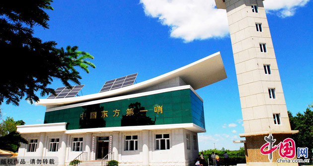 Heilongjiang-scholarship