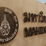 มหาวิทยาลัยมหิดล วิทยาเขตกาญจนบุรี เปิดรับสมัครโครงการรับตรง 2557