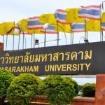 มหาวิทยาลัยมหาสารคาม เปิดรับสมัครโครงการรับตรงคณะมนุษยศาสตร์ 2557